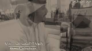 القصيده الوحيده الي شعورها يوصل لقلبك 💜   الشاعر احمد الردعان