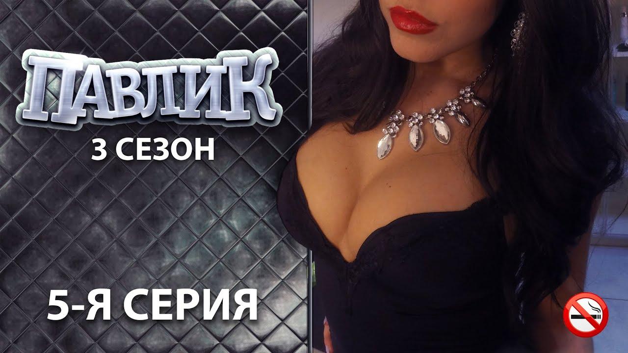 ПАВЛИК 3 сезон 5 серия