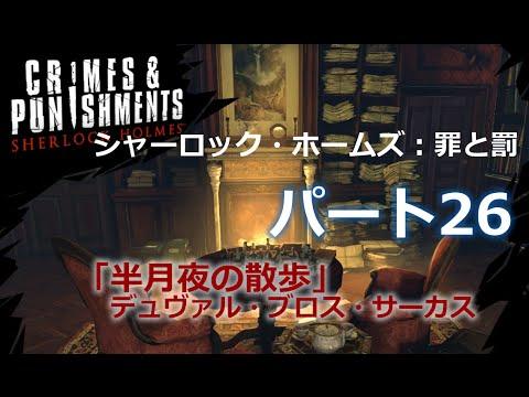 「シャーロック・ホームズ:罪と罰」 ゲーム動画 Sherlock Holmes: Crimes and Punishments 日本語 パート26