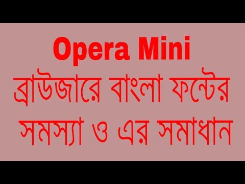 Opera Mini Bangla Font Problem। অপেরা মিনিতে বাংলা দেখতে সমস্যা হলে কি করবেন।