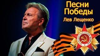 Лев Лещенко - Песни победы