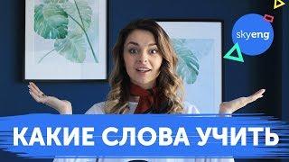 100 РАЗГОВОРНЫХ ФРАЗ на английском языке. Какие слова и как учить? || Skyeng