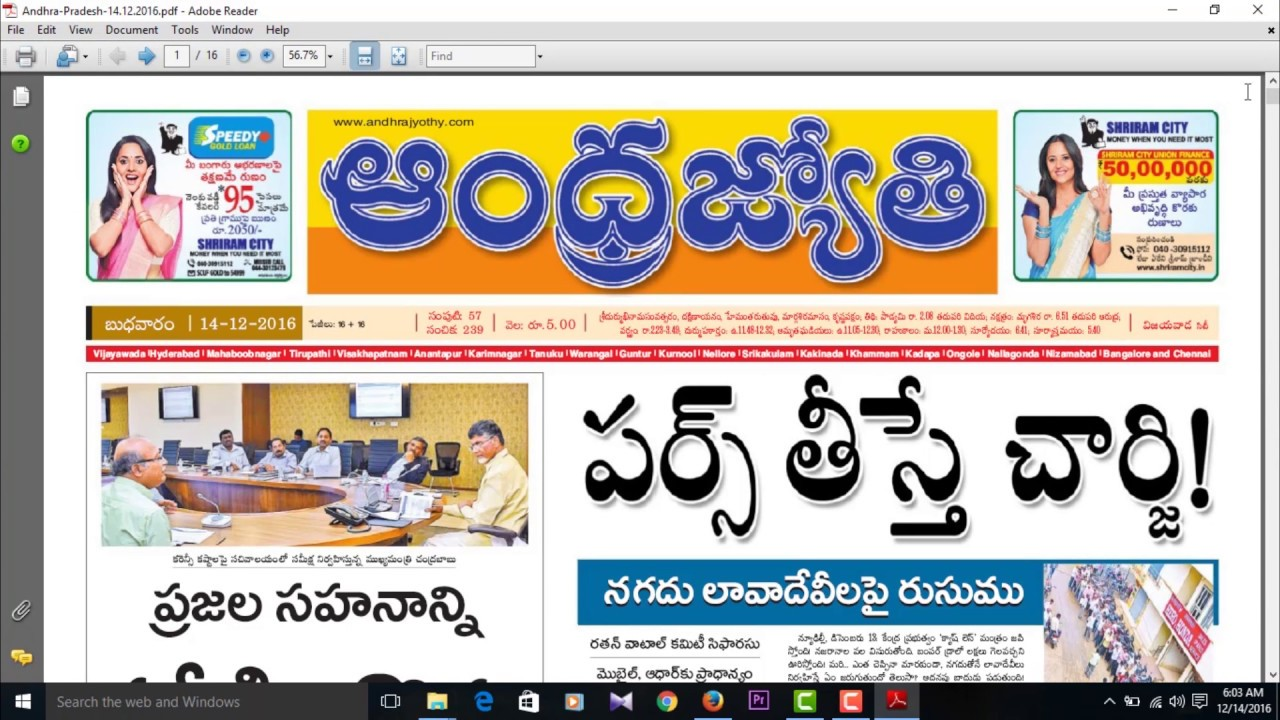 Today Sakshi Paper Pdf