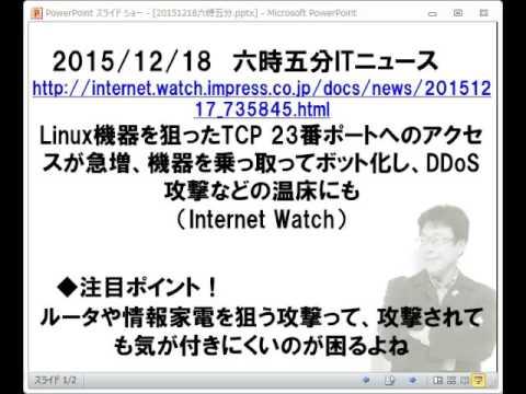 ITニュース六時五分:ルータなどLinuxを狙う攻撃が増加警察庁が注意喚起