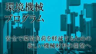 【工学部】機械システム工学科のPV