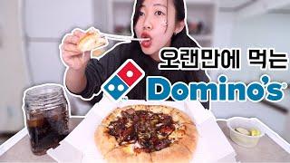 믿고먹는 구독자 추천 피자 먹방!도미노 스타쉐프트러플바…