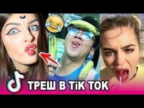 ТРЕШ в Tik Tok! 2019 Лучшие ПРИКОЛЫ косплей в TIK TOK DOUYIN MUSICALLY
