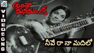 Antha Mana Manchike Movie Songs   Neeve Ra Na Madilo Song   Krishna   Bhanumathi   TVNXT Music