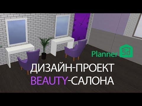 Дизайн-проект Beauty-салона в Planner5D