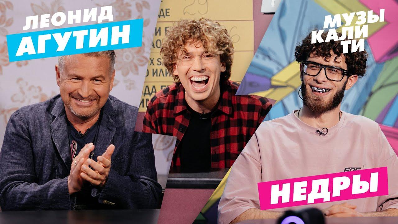 #Музыкалити от 30.09.2020 - Леонид Агутин и НЕДРЫ