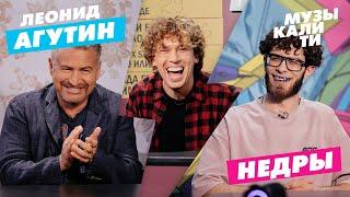 Музыкалити - Леонид Агутин и НЕДРЫ