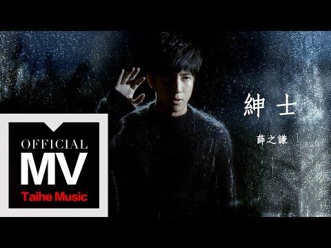 钖涗箣璎� Joker Xue銆愮闯澹�戝畼鏂瑰畬鏁寸増 MV