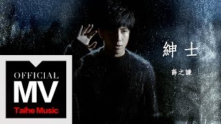 薛之謙【紳士】官方完整版 MV