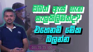 ඔබත් ඇස් ගැන සැලකිලිමත්ද? එහෙනම් මේක බලන්න | Piyum Vila | 02 - 11 - 2020 | Siyatha TV. Thumbnail