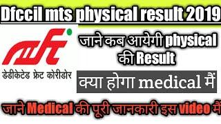 Dfccil mts physical Result 2019|| Dfccil mts medical test|| dfccil mts physical test
