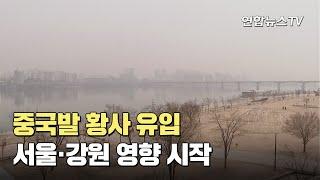 중국발 황사 유입…서울·강원 영향 시작 / 연합뉴스TV…