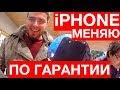 КАК МЕНЯЮТ iPHONE ПО ГАРАНТИИ