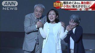 拉致からまもなく40年。横田めぐみさん(52)の舞台劇が上演されました...