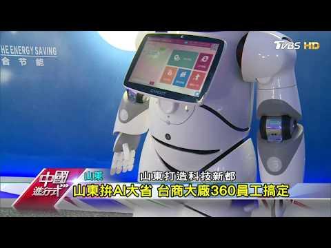 陸休息站經濟進化 機器人賺過路財 中國進行式 20180909