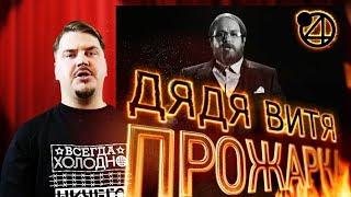 Прожарка ТНТ4. Дядя Витя a.k.a. Илья Соболев.