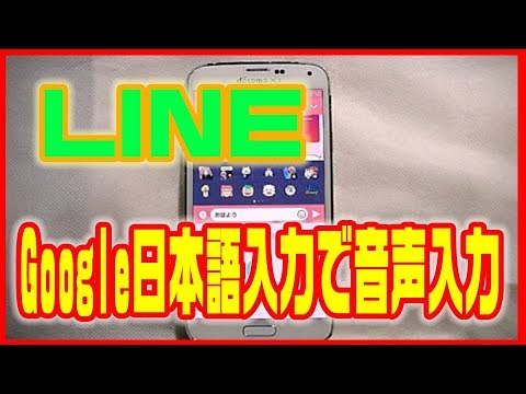 【LINE(ライン)使い方】Google日本語入力を使って音声入力しよう