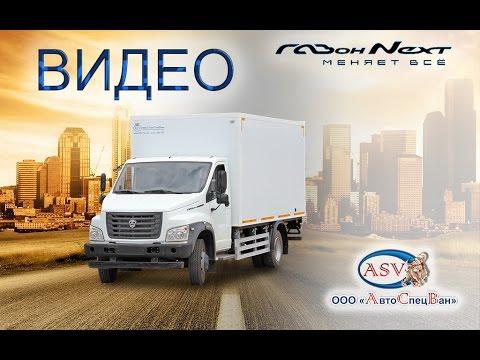 ГАЗон NEXT с изотермическим фургоном АСВ