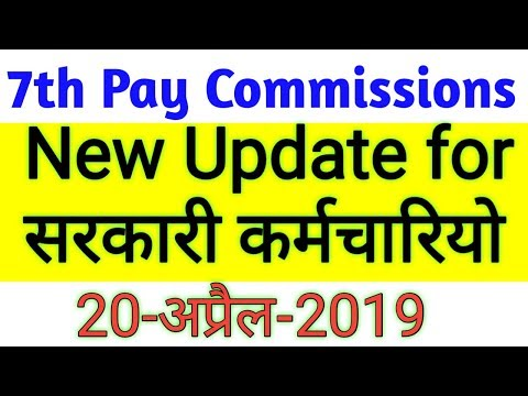 Today 7th Pay Commission Latest News 2019 | Today Central Government Employees news by online update