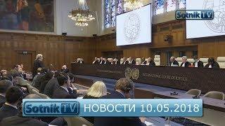 НОВОСТИ. ИНФОРМАЦИОННЫЙ ВЫПУСК 10.05.2018