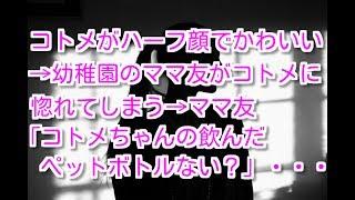 【修羅場 キチママ】コトメがハーフ顔でかなりかわいい→幼稚園のママ友...