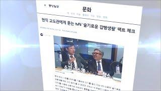 [법무부] '슬기로운 감빵생활' 그 오해와 진실 3부