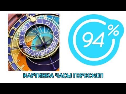 Игра 94 процента ответы на 4 уровень- КАРТИНКА ЧАСЫ ГОРОСКОП   Ответы на игру 94%