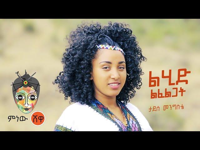 Ethiopian Music : Tadese Mengiste ታደሰ መንግስቴ (ልሂድ ልፈልጋት)  - New Ethiopian Music 2021(Official Video)