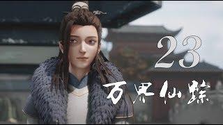 侠影仙踪 第23話