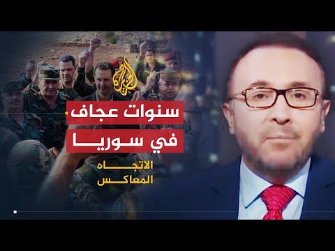 الاتجاه المعاكس- سنوات عجاف بسوريا.. هل وصل الأسد للأمان؟ thumbnail