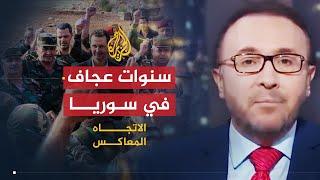 الاتجاه المعاكس- سنوات عجاف بسوريا.. هل وصل الأسد للأمان؟