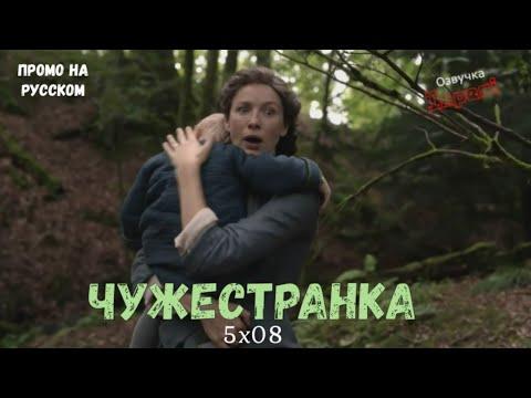 Чужестранка 5 сезон 8 серия / Outlander 5x08 / Русское промо