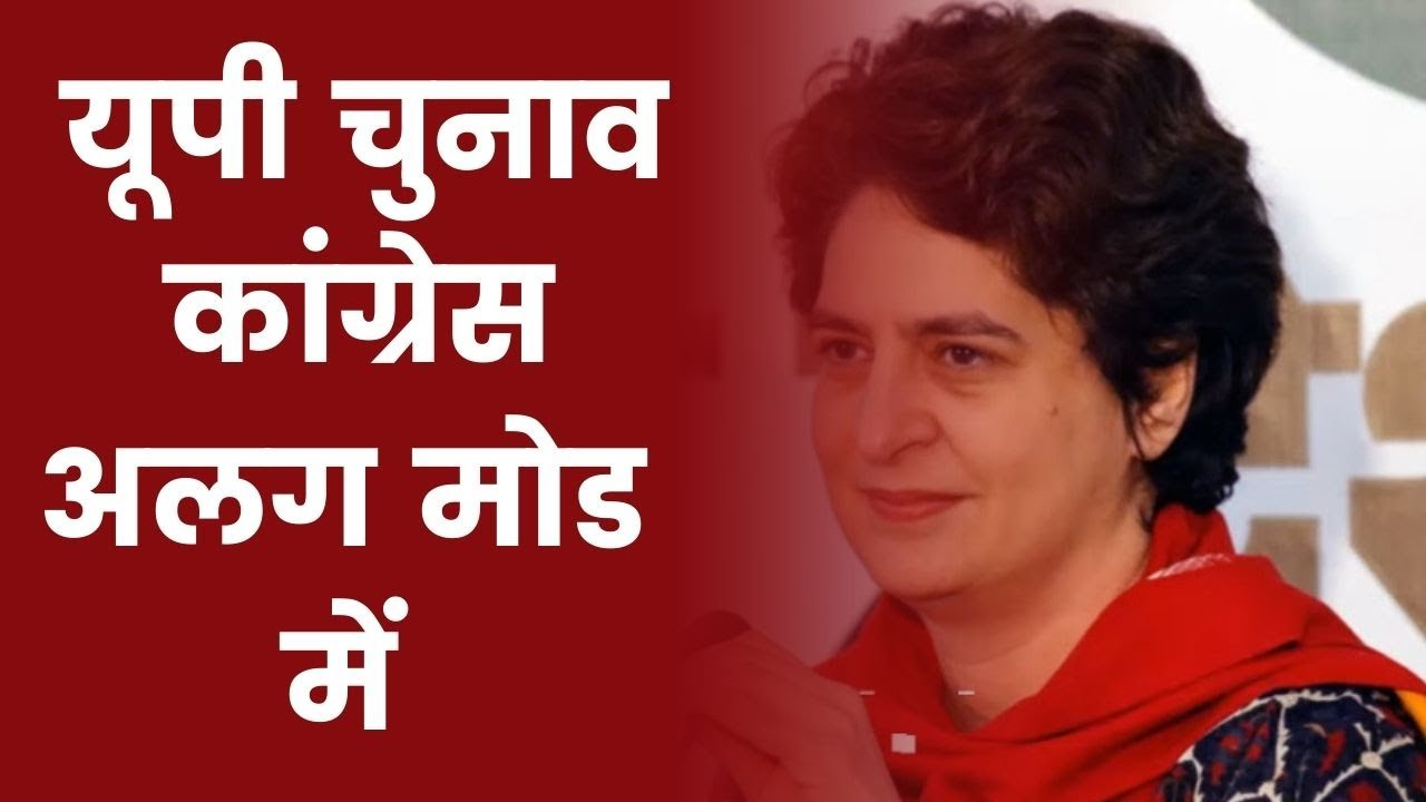 Download Up Election 2022 : UP Election में बड़ा उलटफेर करेगी Congress ! Special Report
