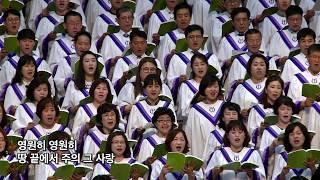 주님 예루살렘성가대 지휘 전두필 부평감리교회 주일3부 20190714