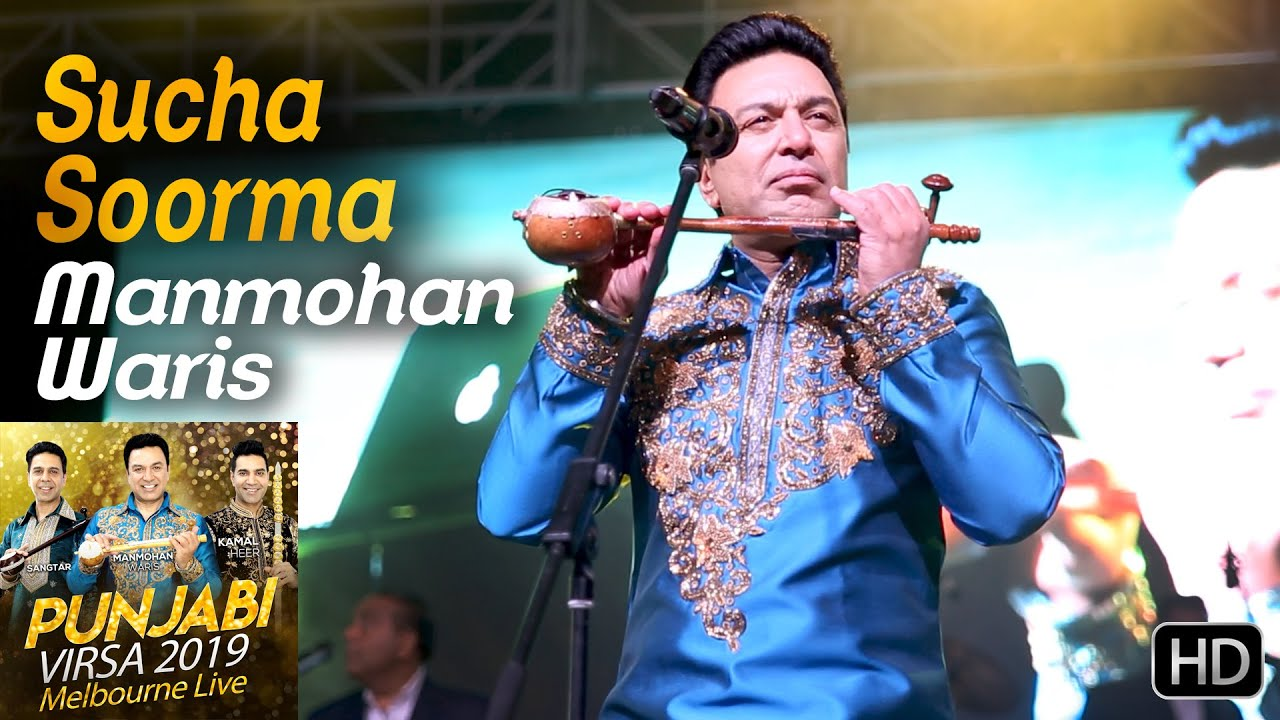 Download Sucha Soorma - Manmohan Waris - New Song