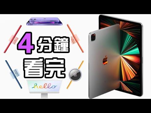 4分鐘精華🍎Apple 發佈會 📱 AirTag 全新 iMac🖥 iPad Pro 懶人包 紫色 iPhone 12 Apple TV 4K 中文