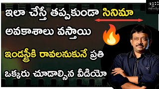How To Get Movie Chance In Tollywood | Tollywood Movie Offers | Tollywood Auditions | Tollywood