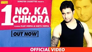 Ek number ka chhora    एक नंबर का छौरा    vijay verma, suman negi    hindi movies songs
