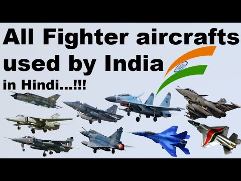 Fighter Aircraft's Of India | All Fighter Aircraft Used By India In Hindi