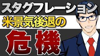 【スタグフレーション】米景気後退の危機