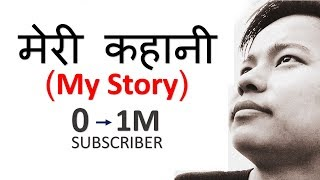 Gambar cover My Story (मेरी कहानी) - Motivational Story | By Manoj Saru