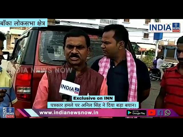 लोकसभा चुनाव:बाँका: पत्रकार के पुत्र की हत्या मामले में गरजे पूर्व भाजपा अध्य्क्ष अनिल सिंह।
