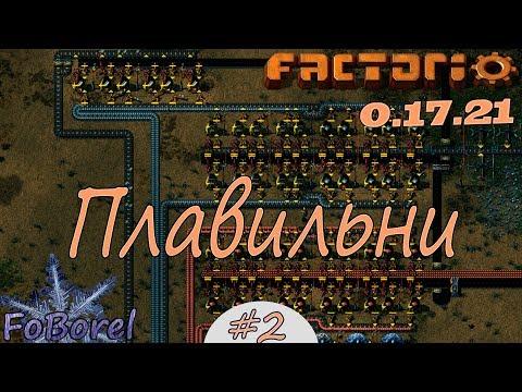 Плавильни. Узкий мир с урезанными ресурсами #2 Factorio 0.17.21