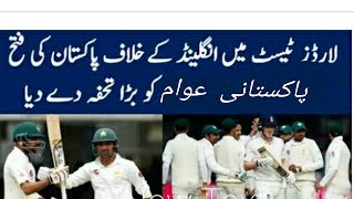 Wining moment of pakistan ||Pakistan vs england || pak test win against england in lords 2018 ||