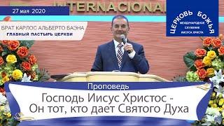 Проповедь: Господь Иисус Христос - Он тот, кто дает Святого Духа, 27.05.2020   Брат Карлос Баэна