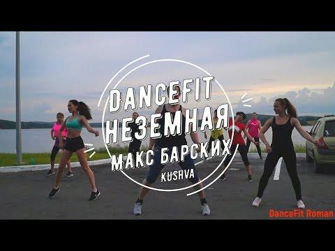 ХИТ Неземная - Макс Барских@DanceFit
